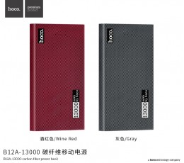 B12A-13000 Carbon Fiber Power Bank