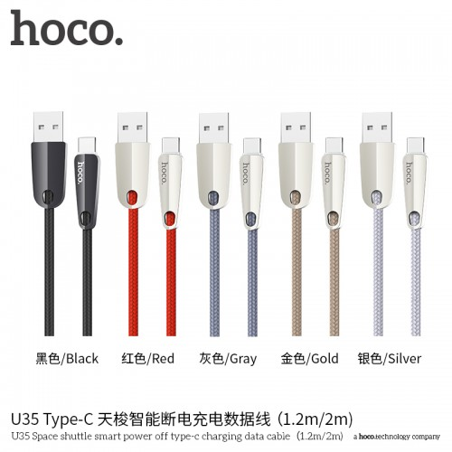 U35 Space Shuttle Smart Power Off Type-C Charging Data Cable (L=1.2)