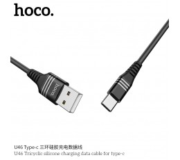 U46 Tricyclic Silicone Charging Data Cable For Type-C