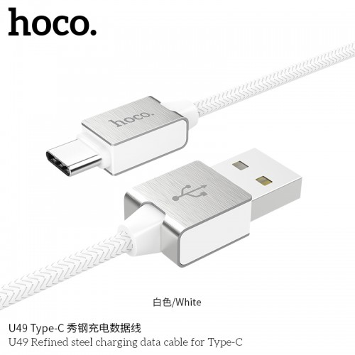 U49 Refined Steel Charging Data Cable For Type-C - White