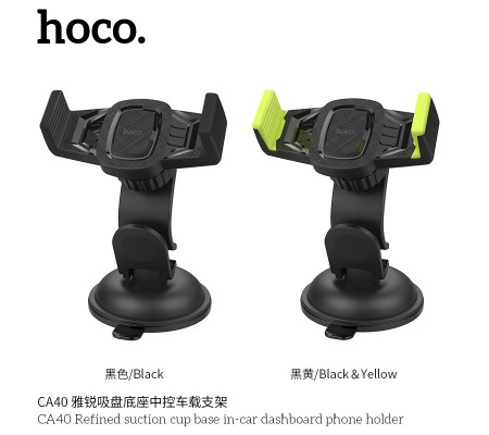 CA40 Refined Suction Cup Base in-car Dashboard Phone Holder